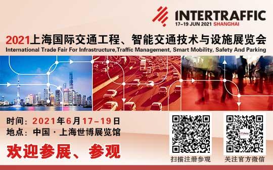 2021第十五届中国国际智能交通展览会