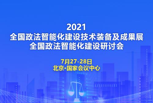 2021·全国政法智能化建设技术装备及成果展