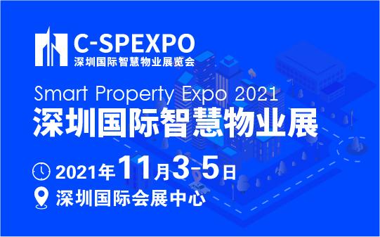 2021深圳国际智慧物业展览会