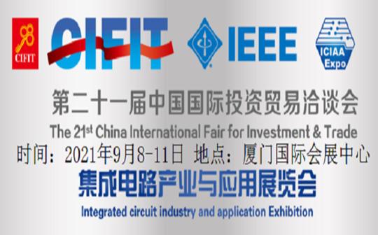 2021第二十一届中国国际投资贸易洽谈会