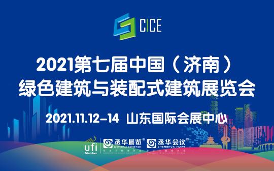 2021第七届中国(济南)绿色建筑与装配式建筑展览会