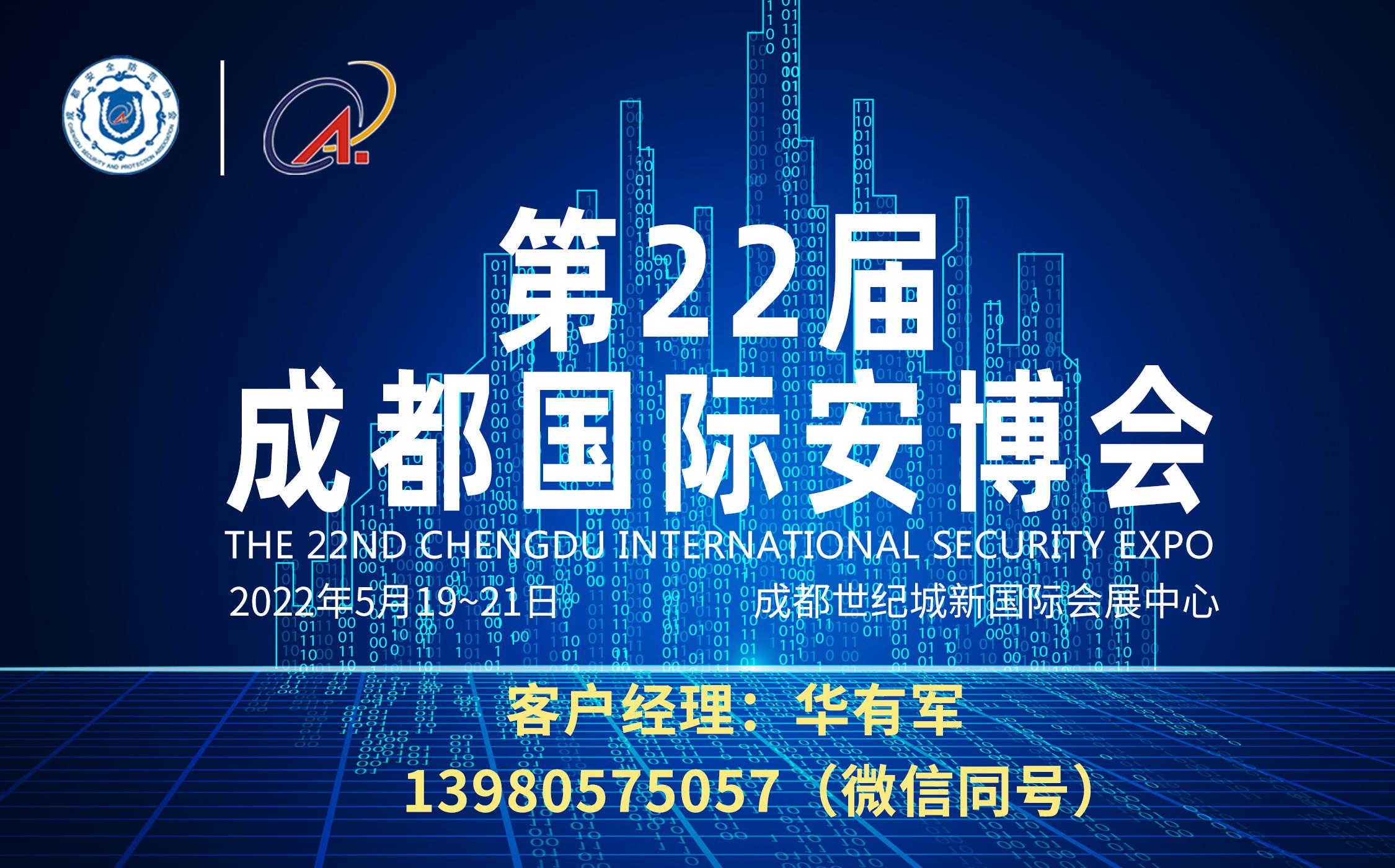 第22届成都国际社会公共安全产品与技术博览会