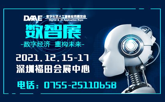 深圳首届数字化及人工智能应用展览会