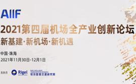 2021第四届机场安全产业创新论坛