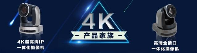 4K产品族群定位不同应用需求 Lumens打造完整视频产品生态圈