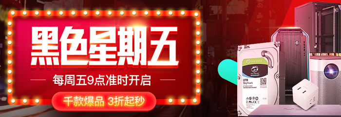 12月27日足球竞彩网黑五秒杀准点放送!