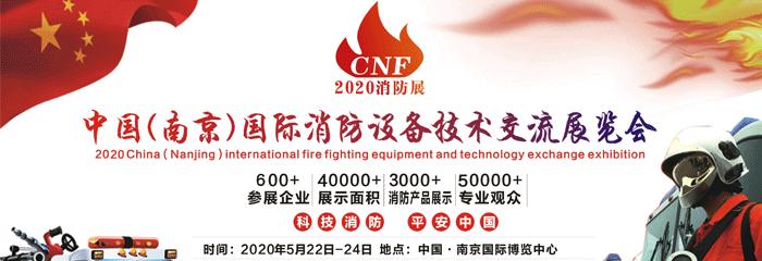 第二届中国(南京)国际消防足球竞彩技术交流展览会