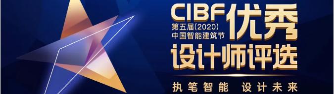 来啦!第五届(2020)中国足球竞彩建筑节优秀设计师评选开始报名!