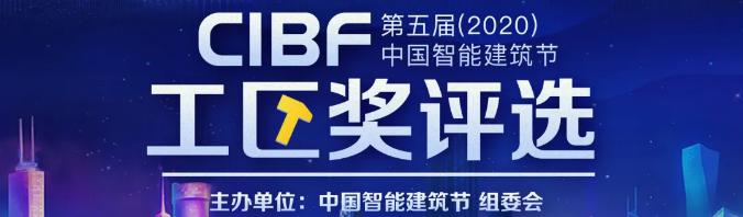第五届(2020)中国足球竞彩建筑节工匠奖评选火热报名中!