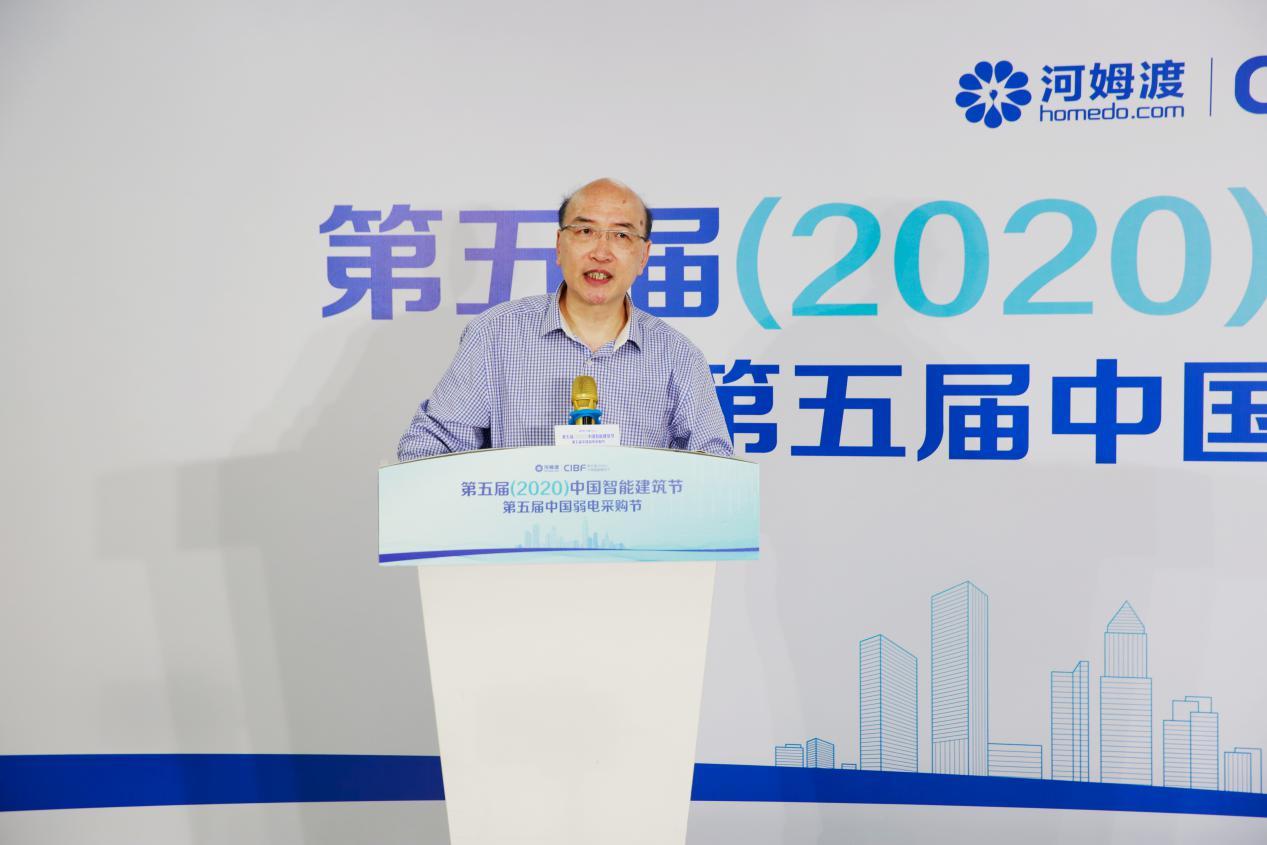 """2020第五届中国智能建筑节高峰论坛会""""剧透""""不容错过"""
